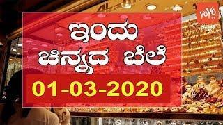 Today Gold Rate in India   01-03-2020   Gold Price Karnataka   Bengaluru   YOYO TV Kannada