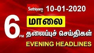 Evening Headlines | மாலை நேர தலைப்புச் செய்திகள் | 10 Jan 2020 | Tamil Headlines | Headlines News