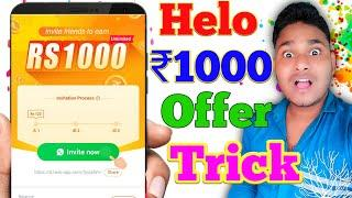 Helo ₹1000 Offer Trick   Helo ₹1000 Not Showing Problem   Helo App Refer bypass trick   Helo App