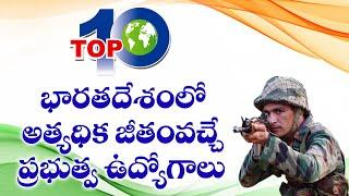 Highest Paid Government Jobs in India| Govt Jobs 2020 || Top 10 Telugu Zone |