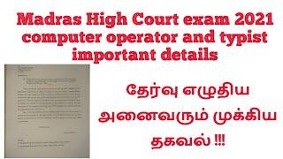 Madras High Court recruitment computer operator and a typist exam important