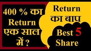 400% का Return एक साल में||गिरते Market में फाडू Return||Highest return in india