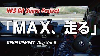 HKS GR Supra Project DEVELOPMENT Vlog Vol.6