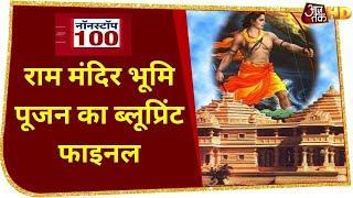 Ayodhya में Ram Mandir Bhoomi Pujan का ब्लूप्रिंट हुआ Final, मंच पर होंगे सिर्फ 5 लोग   Top 100 News