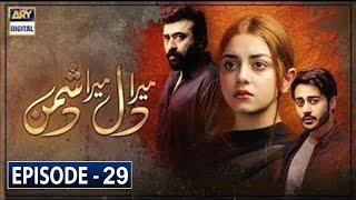 Mera Dil Mera Dushman Episode 29 || 1st April 2020 || ARY Digital Drama || Best Pakistani Drama
