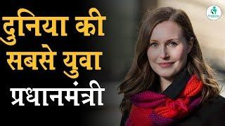 जानें कौन हैं  Sanna Marin | World's Youngest Prime Minister | Finland Prime Minister | Global News