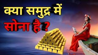 Top 10 Mystery facts of ocean   Top 10 facts about ocean in hindi