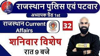 Class -32   Rajasthan Police Rajasthan Patwar  Current Affairs   By Sachin Sir    Saturday Special