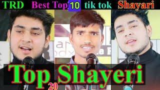 Tiktok Top 10 Shayari । Tiktok Famous Shayari । hindi Poetry । the end poetry । the end
