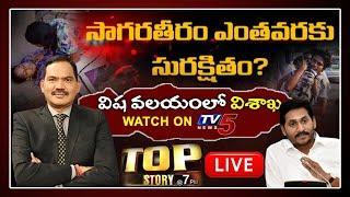 Top Story LIVE Debate With Sambasiva Rao | Vizag Gas Leak | LG Polymers | Visakhapatnam | TV5 News