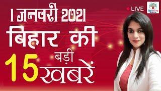 1 January 2021 Bihar Special Bulletin | Top 15 News |  latest news | breaking news | Bihartics