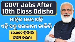 Job Opportunity After 10th Pass Government Job In Odisha For 10th Pass Students