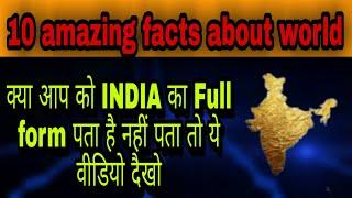 10 amazing facts about world india ka full form in hindi top 10 fact about World in hindi