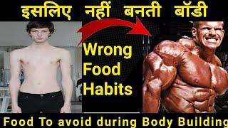 Top 10 Food to avoid during muscle building | क्यूं नहीं बनती बॉडी?Bad food habits | unhealthy foods