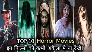 Top 10 Best Horror Movies Of Hollywood In Hindi | All time Best Horror Movies | Movies Ke Review