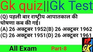 gk quiz in hindi|general knowledge|gk Questions|Gk Top 10 Questions|All Exam|2020