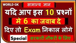 GK | general knowledge | top 10 question and answer | सामान्य ज्ञान प्रशन व उत्तर | full explain