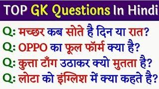 Top 10 Most brilliant Gk questions with answer (Compilation) Funny IAS interview #GK#GK2020