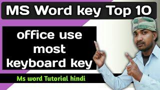 ms word top 10 key use Microsoft office||ms word all shortcut keys ||computer gyan book