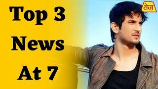 Top 3 News At 7 | Sushant Singh Rajput Case | Ayodhya Ram Mandir Bhoomi Pujan | Mumbai Rains