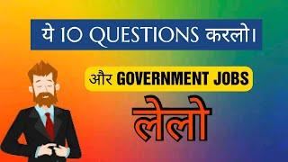TOP 10 GENERAL KNOWLEDGE QUESTIONS| 14JUNE2021| DAILY GOVERNMENT JOBS| GOVERNMENT JOBS IN INDIA