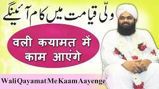Wali Qayamat Me Kaam Ayenge |Maulana Sayyed Aminul Qadri |