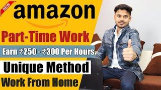 Top & Best Part-Time Work | Work From Home | Work on Amazon &Gets ₹250 Per Hour | Amazon | Techbali