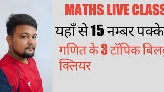 CTET math pedagogy preparation,ctet math pedagogy, CTET preparation in hindi paper 1, ctet CDP MATH,