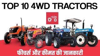 Top 10 4WD Tractor in India 2020 | Best 4WD Tractors | 4x4 Tractor | 4WD ट्रैक्टर मॉडल |