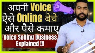 Free Tutorial to Sell Voice and Earn Money Online | Top Work from Home Jobs for Indians | Voices.com