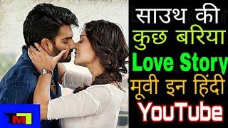 Top 10 Best South Indian Love Story Movie In Hindi Dubbed। Superhit Romantic South Movie In Hindi।