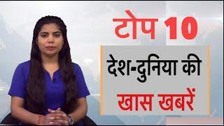 Hindi News | Top 10 News | Latest News | 03 May 2020 | Chardikla Time TV LIVE