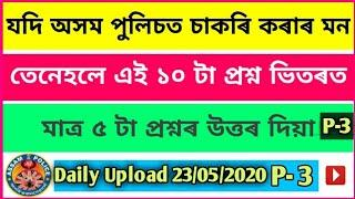 Assam Police Exam Top 10 Question & Answer (Part - 3) in English ||Assam Police Exam Paper 2020