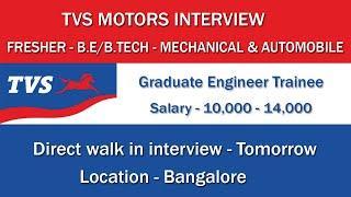 TVS MOTOR INTERVIEW  FRESHER .B.E /B.TECH - MECHANICAL & AUTOMOBILE- GET - TOMORROW INTERVIEW -