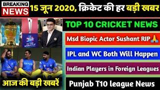 15th June 2020, Top 10 Cricket News - Sushant Singh Rajput Suicide Case, IPL2020 Or T20WC | बड़ी खबरे