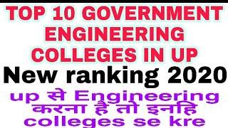 Top 10 government engineering college in up || up me engineering krna h to yhi h best college
