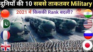 Top 10 Militaries in the World 2021 | Most Power Military Ranking 2021 in Hindi