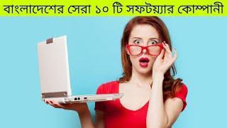 Top 10 Software Company in Bangladesh in 2021 || বাংলাদেশের সেরা ১০ টি সফটওয়্যার কোম্পানী ২০২১ সালে