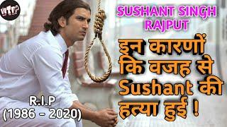 Sushant Singh Rajput Death Reason - Suicide or Murder |Main Reasons For Sushant Death | WTF?