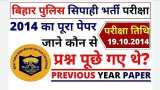 बिहार पुलिस सिपाही भर्ती परिक्षा 2014   Bihar Police Constable 2014 Question Paper   हल सहित