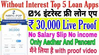 Instant Personal Loan | Without interest Top 5 Loan Apps | India's Top 5 Zero interest Loan App 2020
