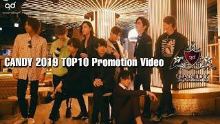 「グルダンきってのイケメン集団」CANDY 2019 TOP10 RANKER Promotion Video【CANDY】