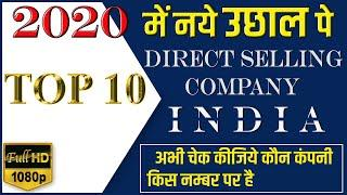 Top 10 Direct Selling Company in India 2020 in Hindi | Top 10 MLM or Network Marketing Company