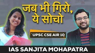 IAS Sanjita Mohapatra on 'How Did She Maintain Self Motivation'   UPSC CSE Topper AIR 10 2019/2020