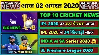 02 Aug 2020 - IPL 2020 Big News,IND vs SA Series 2020,SriLanka Premiere League 2020,CPL 2020