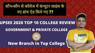 UPTU 2020 TOP GOVERNMENT & PRIVATE College | UPTU College New CSE Branch