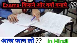 Who invented EXAMs and why ?? Exams की खोज किसने और क्यों की ?? 10 Amazing school invention in hindi