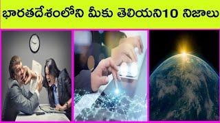 TOP 10 MOST INTERESTING AND UNKNOWN FACTS IN TELUGU | UNBELIEVABLE FACTS TELUGU | RANDOM FACTS