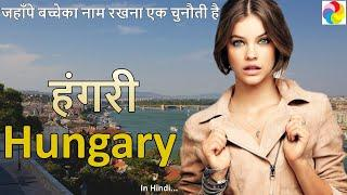 हंगरी के बारे में कुछ अन्जान बातें | Top Unknown Facts about Hungary in Hindi | Hindi Amazing Facts