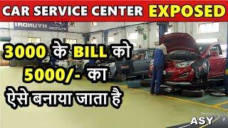 11 तरीके Service center पर आपको बेवकूफ बनाने के | tips to save money in car service | ASY